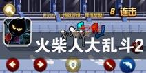 终极之战 属于火柴人的荣耀时刻 《火柴人大乱斗2》评测
