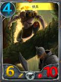 混沌与秩序对决生物卡伏兵怎么样 卡牌技能详解