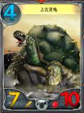 混沌与秩序对决生物卡上古灵龟怎么样 卡牌技能详解