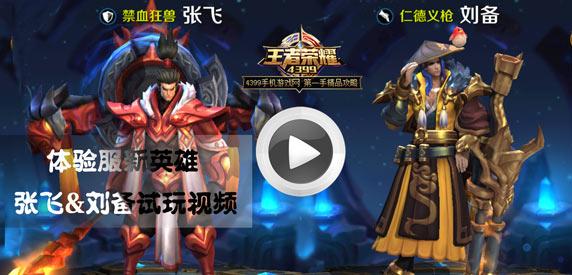 王者荣耀刘备与张飞试玩视频