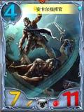 混沌与秩序对决生物卡安卡尔指挥官怎么样 卡牌技能详解