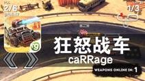 死亡赛车 充满鲜血的战场 《狂怒战车》评测
