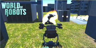 第一人称视角让战斗更真实 《机器人世界》iOS上架