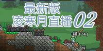 泰拉瑞亚新版凌寒月直播02