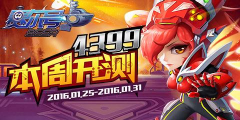 【本周开测】:造梦西游4手机版 赛尔号超级英雄