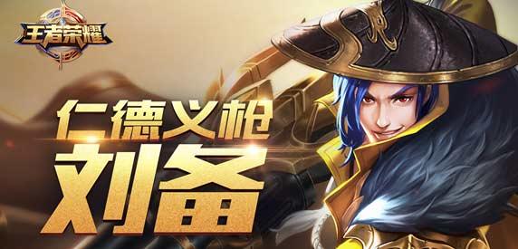 王者荣耀刘备全攻略