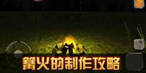 荒岛求生怎么生火 Survival Island篝火制作攻略