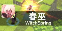 小女巫的一百天成�L日� 《春巫》�u�y