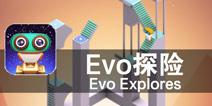 空间重叠 请相信你的眼睛《Evo探险》评测