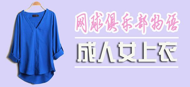 网球俱乐部物语成人女用上衣介绍 成人女上衣属性一览