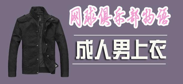 网球俱乐部物语成人男用上衣介绍 成人男上衣属性一览