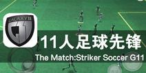 外星入侵 一场球赛决定命运 《11人足球先锋》评测