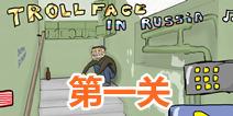 俄罗斯恶搞记第一关怎么过 TrollFace in Russia第1关攻略