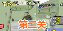 俄罗斯恶搞记第二关怎么过 TrollFace in Russia第2关攻略