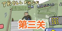 俄罗斯恶搞记第三关怎么过 TrollFace in Russia第3关攻略