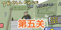 俄罗斯恶搞记第五关怎么过 TrollFace in Russia第5关攻略
