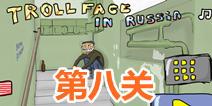俄罗斯恶搞记第八关怎么过 TrollFace in Russia第8关攻略