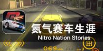 驾驶赛车的基础训练 《氮气赛车生涯》评测