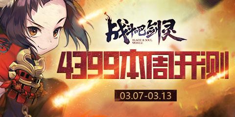 【本周开测】:战斗吧剑灵 保卫萝卜3