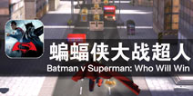谁才是最强的超级英雄 《蝙蝠侠大战超人》评测