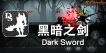 强者之路 注定孤独 《黑暗之剑》评测