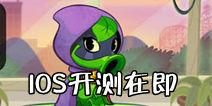 卡牌手游《植物大战僵尸英雄》测试 IOS正式版发布在即