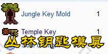泰拉瑞亚丛林钥匙怎么得 丛林钥匙模具怎么刷