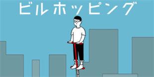 《高楼跳跃》登陆双平台:城市里的奇葩弹跳器大冒险