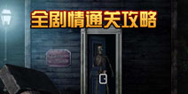 我的密室逃脱世界死亡日记3通关攻略 Can You Escape The Death Castle 3怎么过
