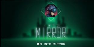 国产独立新游《镜界》曝光 带你走进朋克风的虚拟世界(已上架)