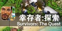 死亡之岛的秘密 《幸存者:探索》评测