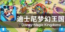 一起建设唯美童话世界 《迪士尼梦幻王国》评测