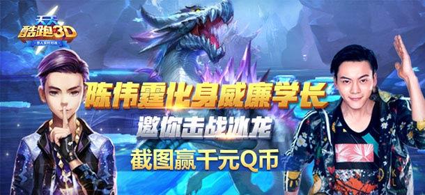 《天天酷跑3D》陈伟霆强势入驻,截图赢千元Q币