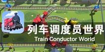 飞驰而过的小火车 《列车调度员世界》评测