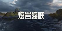 巅峰战舰熔岩海峡卫星图