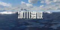 巅峰战舰冰川海峡地图