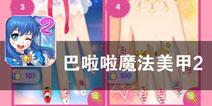 梦幻美甲 少女的青春故事《巴啦啦魔法美甲2》评测