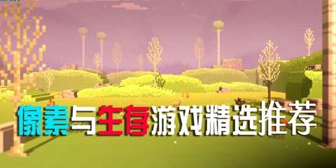 像素与生存游戏精选:让我们在像素的世界里冒险