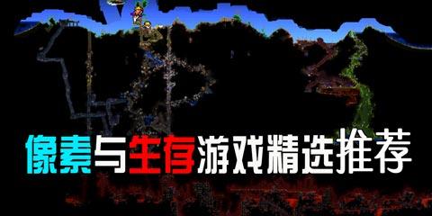 像素与生存游戏精选:为什么没有泰拉瑞亚!
