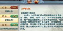 倚天屠龙记手游版本更新 增加帮会驻地共庆六一