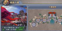 倚天屠龙记手游帮派入侵怎么玩攻略 帮派系统详解