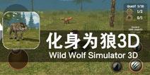 适者生存是丛林法则 《化身为狼3D》评测