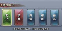 倚天屠龙记手游玩家对战攻略 野外PK指导