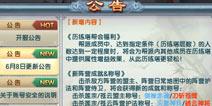 倚天屠龙记手游内容更新 江湖儿女共庆端午节