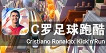 世界足球明星的跑酷挑战 《C罗足球跑酷》评测