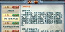 倚天屠龙记手游版本更新 侠客列传说尽英雄故事