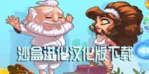 沙盒进化汉化版下载 沙盒(进化)中文版下载地址