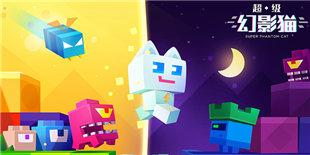 《超级幻影猫》新模式上线:月之世界开启