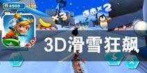 清凉一夏 南极大冒险《3D滑雪狂飙》评测
