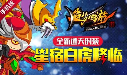 西方白虎星宿降临 造梦西游4手机版6月23日更新公告